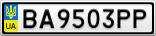 Номерной знак - BA9503PP
