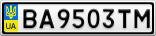 Номерной знак - BA9503TM