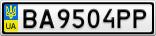 Номерной знак - BA9504PP