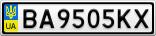 Номерной знак - BA9505KX