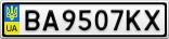 Номерной знак - BA9507KX