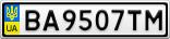 Номерной знак - BA9507TM