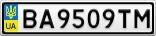 Номерной знак - BA9509TM