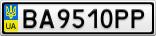 Номерной знак - BA9510PP