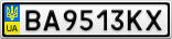 Номерной знак - BA9513KX