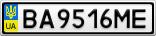 Номерной знак - BA9516ME