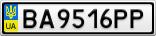 Номерной знак - BA9516PP