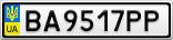 Номерной знак - BA9517PP