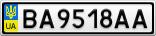 Номерной знак - BA9518AA