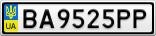 Номерной знак - BA9525PP
