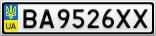 Номерной знак - BA9526XX