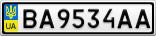 Номерной знак - BA9534AA
