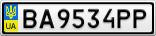 Номерной знак - BA9534PP