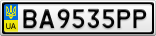 Номерной знак - BA9535PP
