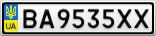 Номерной знак - BA9535XX