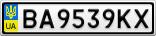 Номерной знак - BA9539KX
