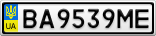Номерной знак - BA9539ME