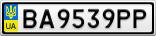 Номерной знак - BA9539PP