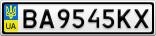 Номерной знак - BA9545KX