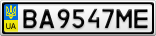 Номерной знак - BA9547ME