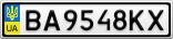 Номерной знак - BA9548KX