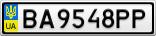 Номерной знак - BA9548PP
