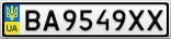 Номерной знак - BA9549XX