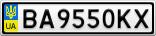Номерной знак - BA9550KX