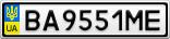 Номерной знак - BA9551ME
