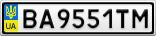 Номерной знак - BA9551TM