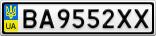 Номерной знак - BA9552XX