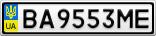 Номерной знак - BA9553ME