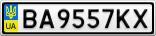 Номерной знак - BA9557KX