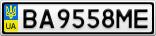 Номерной знак - BA9558ME