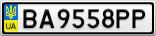 Номерной знак - BA9558PP