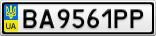 Номерной знак - BA9561PP