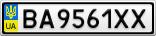 Номерной знак - BA9561XX