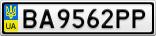 Номерной знак - BA9562PP