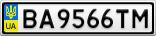 Номерной знак - BA9566TM