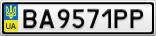 Номерной знак - BA9571PP