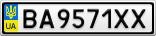Номерной знак - BA9571XX