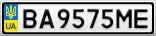 Номерной знак - BA9575ME