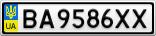 Номерной знак - BA9586XX