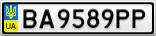 Номерной знак - BA9589PP