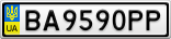 Номерной знак - BA9590PP
