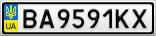 Номерной знак - BA9591KX