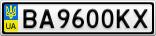 Номерной знак - BA9600KX
