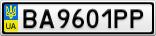 Номерной знак - BA9601PP