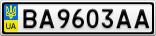 Номерной знак - BA9603AA