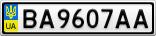 Номерной знак - BA9607AA
